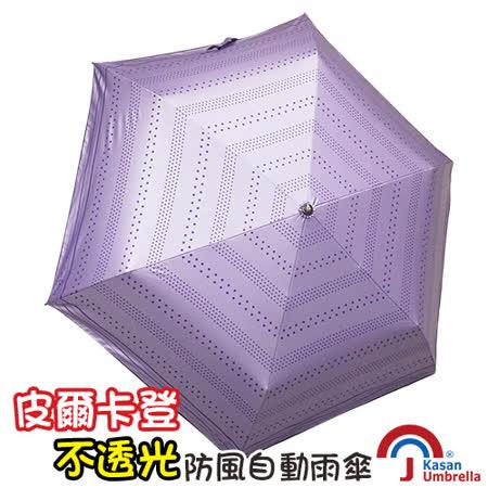 皮爾卡登不透光防風自動雨傘-葡萄紫
