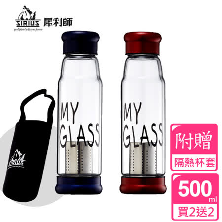 【SIRIUS犀利師】My Glass耐熱玻璃泡茶瓶500ml-附濾網+隔熱杯套(買2送2)