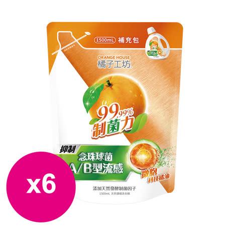 【橘子工坊】天然制菌天然濃縮洗衣精補充包(1500ml+200ml)*6包/組★加量特惠組