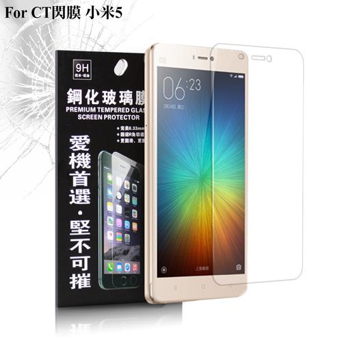 CT閃膜 Xiaomi小米 小米5 完美疏水疏油鋼化9H玻璃貼