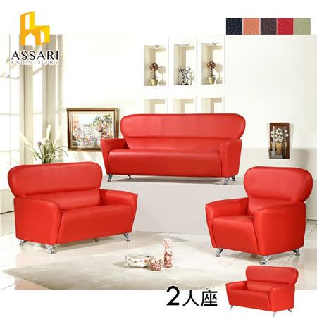 ASSARI-普普風大可愛造型雙人皮沙發