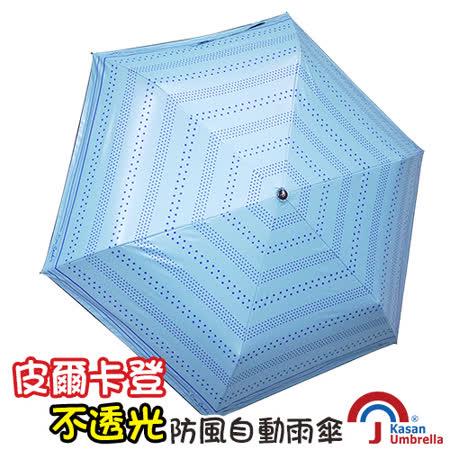 皮爾卡登不透光防風自動雨傘-天空藍