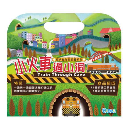任選【BabyTiger虎兒寶】趣味磁鐵書 - 小火車過山洞