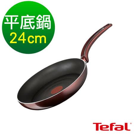 Tefal法國特福 寶石礦物系列24CM不沾平底鍋