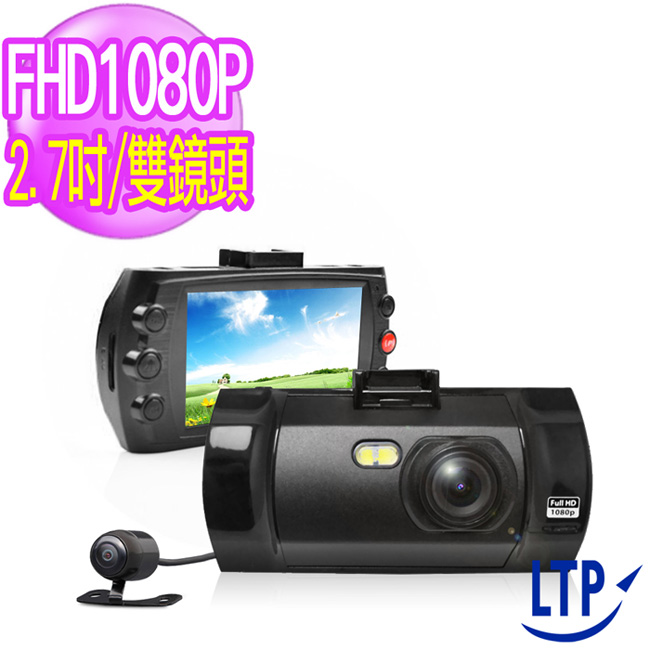 【行車紀錄器mobile01推薦LTP-視線王】2.7吋1080P 雙鏡頭行車紀錄器