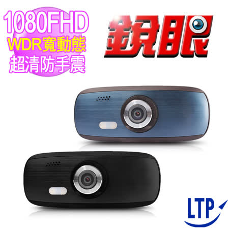 【LTP視線王】銳眼WDR寬動態 1080P超高畫質行車紀導航 行車記錄器錄器