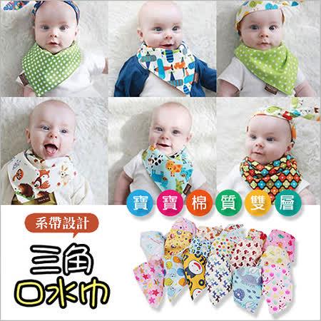 【六條入】純棉寶寶三角巾口水巾(共兩款)