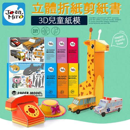 【funKids】西班牙-兒童手工DIY立體摺、剪紙書系列(6款任選)