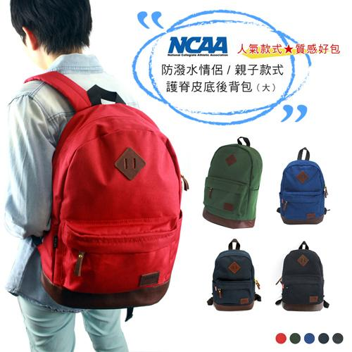 NCAA 防潑水 情侶親子款式 護脊皮底後背包^(大^) ^(紅綠藍深藍灰黑^)5色