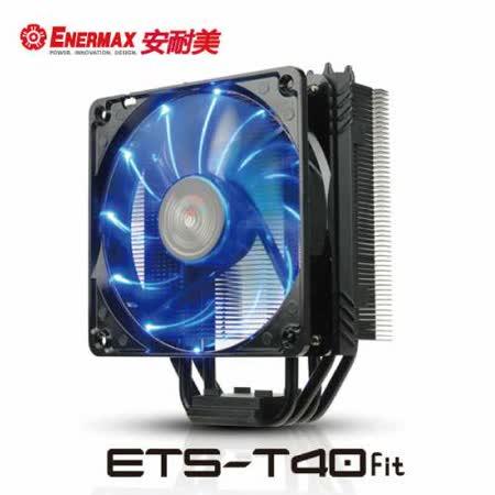 保銳 CPU散熱器 ETS-T40fit 黑蝠版 二代