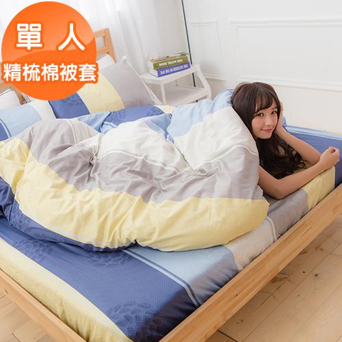 J~bedtime~性感條紋~藍~單人精梳棉被套