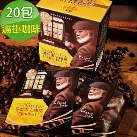 【靖天莊園咖啡】耶加雪夫-濾掛咖啡(10gx20包)-贈玉米田半透明隨行杯