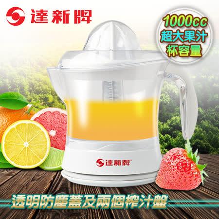 【達新牌】1公升電動榨汁機/TJ-5660