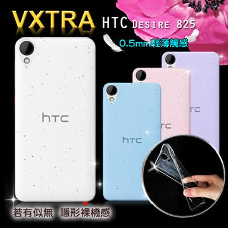 VXTRA 超完美 HTC Desire 825 D825u 清透0.5mm隱形保護套