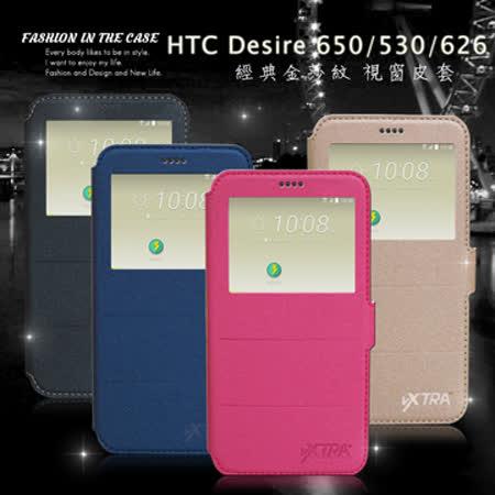 VXTRA HTC Desire 530/626 可共用 經典金莎紋 商務視窗皮套(NEW)