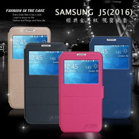 VXTRA  Samsung Galaxy J5 (2016) SM-J510 經典金莎紋 商務視窗皮套