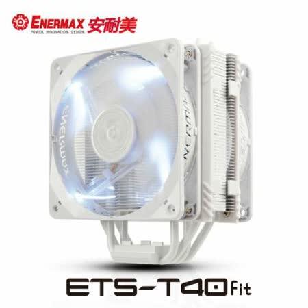 保銳 CPU散熱器 ETS-T40fit 白蝠版 二代