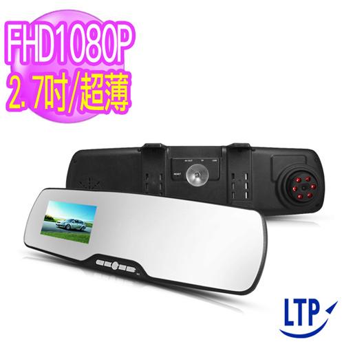【LTP視線王】2.7吋任錄行FHD 1080P後照鏡行行車記錄器 品牌車記錄器
