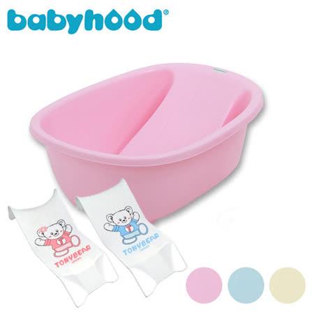 baby hood 初生小浴盆(粉紅色/粉藍色/粉綠色)