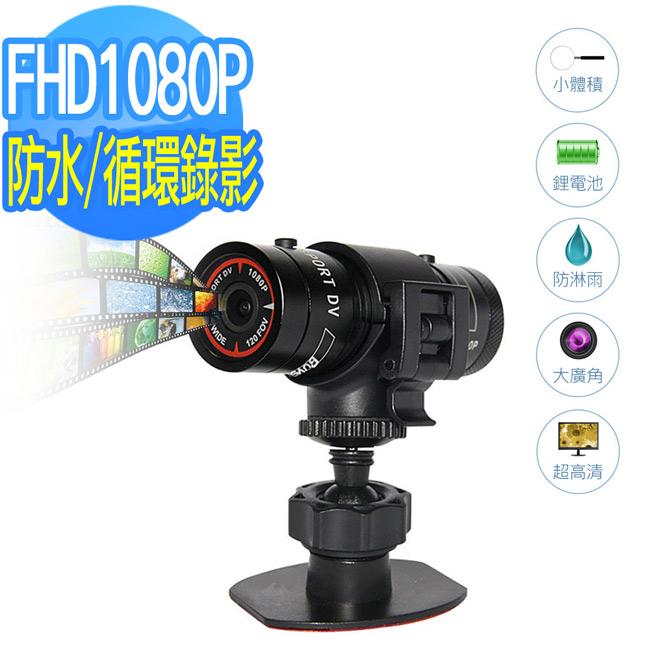 【視線王】夜視戰艦防水型1080P循環錄影機車行車記錄器 vico行車記錄器