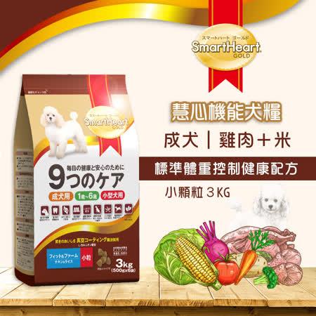 【SmartHeart GOLD】慧心機能犬糧 - 標準體重控制健康配方(小粒) 3kg