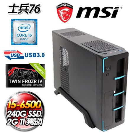 微星B150平台【士兵76】Intel i5-6500四核 N750 Ti Gaming 2GD5獨顯 240G SSD高速電腦