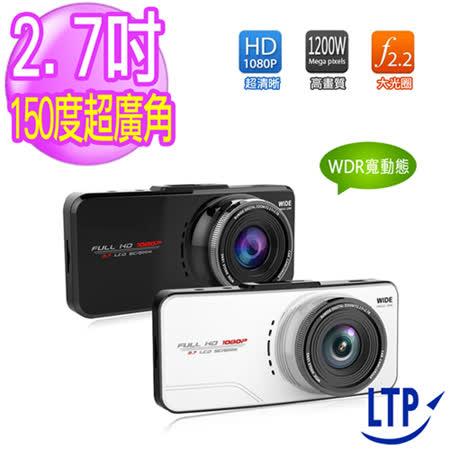 【LTP】2.7吋 俠客 專業級 WDR 108後照鏡型行車記錄器0P高畫質行車記錄器