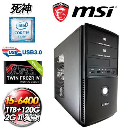 微星B150平台【死神】Intel I5-6400四核 N750 Ti Gaming 2GD5獨顯 1TBHDD+120GSSD效能電腦