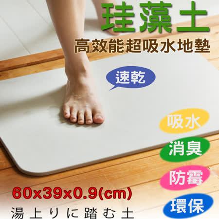 外銷日本珪藻土地墊-二入組(60*39*0.9cm)