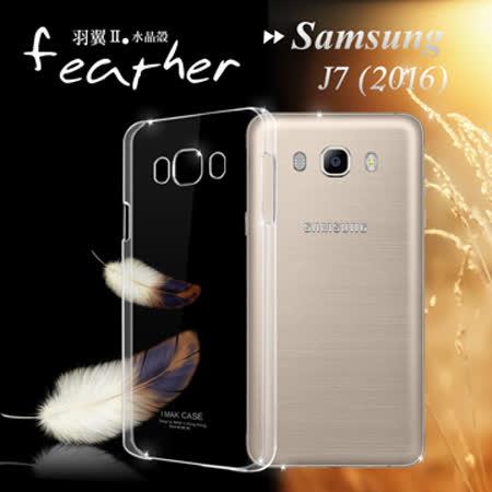 Samsung Galaxy J7(2016) / J7108 超薄羽翼II水晶殼 手機殼(耐磨版)