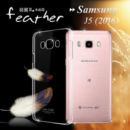Samsung Galaxy J5(2016) / J5108 超薄羽翼II水晶殼 手機殼(耐磨版)