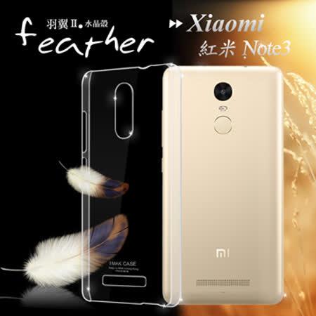 Xiaomi 紅米Note3 超薄羽翼II水晶殼 手機殼(耐磨版)
