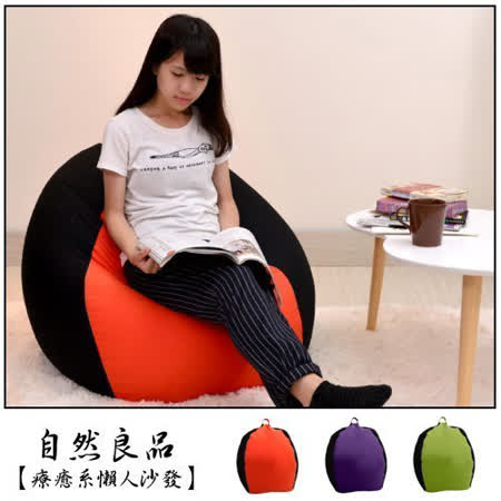 【BNS居家生活館】自然良品療癒系懶人沙發
