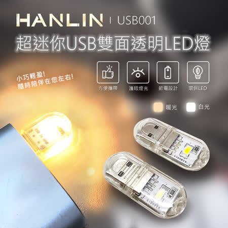 【HANLIN-Get1 】革命極速萬用手機充電線(三入組)
