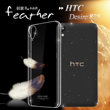 宏達電 HTC Desire 825 / D825u 超薄羽翼II水晶殼 手機殼(耐磨版)