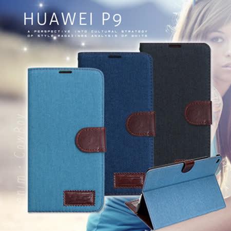 VXTRA 華為 HUAWEI P9 5.2吋 率性牛仔 超薄支架保護套 平板皮套