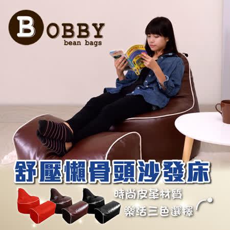 【BNS家居生活館】BOBBY巴比懶骨頭沙發床(含舒適腳踏墊)