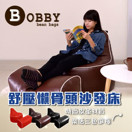 【網購】gohappy【BNS家居生活館】BOBBY巴比懶骨頭沙發床(含舒適腳踏墊)好用嗎嘉義 大 遠 百