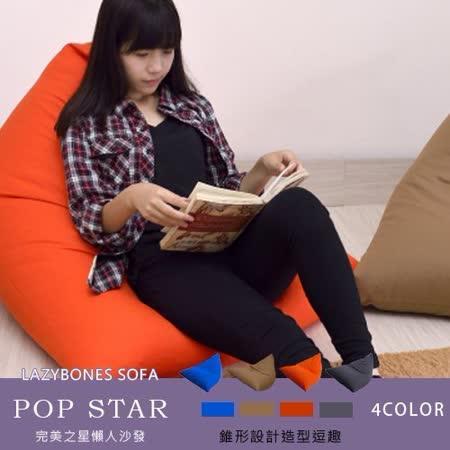 【BNS居家生活館】POP STAR 完美之星懶人沙發