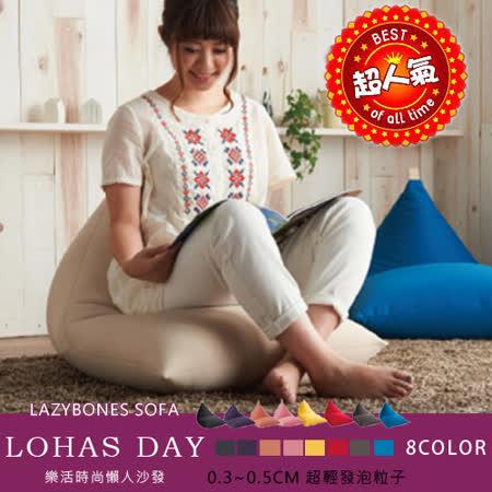 【BNS居家生活館】LOHAS Day 樂活時尚懶人沙發