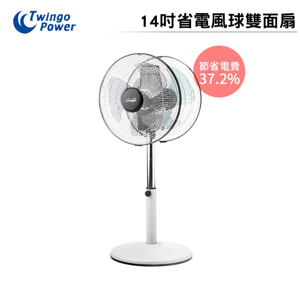 雙生-節能風球機雙面扇/立扇/雙頭扇/電扇/電風扇/循環扇