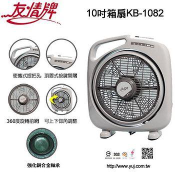 友情牌 友情10吋箱扇KB-1082 (銅合金軸承、耐磨)