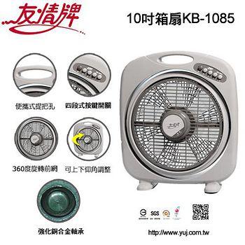 友情牌 友情10吋箱扇KB-1085 (銅合金軸承、耐磨)