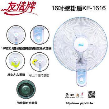 友情牌 友情16吋壁掛扇KE-1616 (銅合金軸承、耐磨)