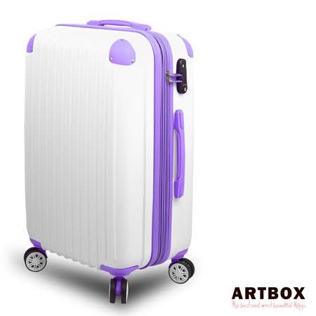 【ARTBOX】迷戀經典 - 20吋ABS可加大硬殼行李箱/登機箱(白配紫)