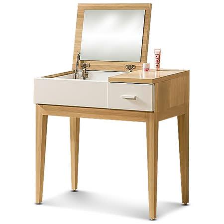MY傢俬 北歐設計宜家2.5尺鏡台(含椅)