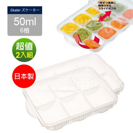 日本製Skater離乳食連裝盒(6格/50ml)x2包