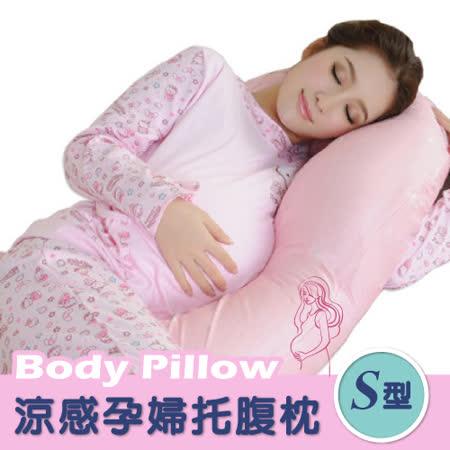 【BNS居家生活館】全拆洗式孕婦托腹枕(全原白棉C型填充)