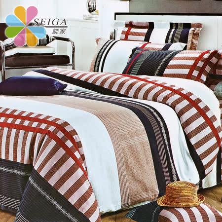 (任選)飾家《愛上格調》加大絲柔棉四件式床包被套組台灣製造