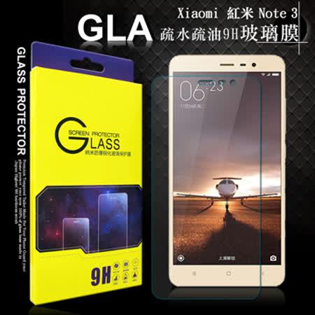 GLA  Xiaomi 紅米Note3 疏水疏油9H鋼化玻璃膜 玻璃保護貼